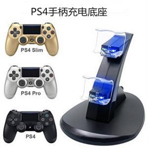 新视界PS4手柄支架充电底座29.9元包邮(需用券)