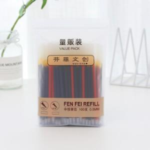 芬菲文创中性笔芯0.5mm黑色100支 8.8元
