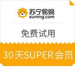 苏宁易购30天苏宁SUPER会员免费试用 30天苏宁SUPER会员