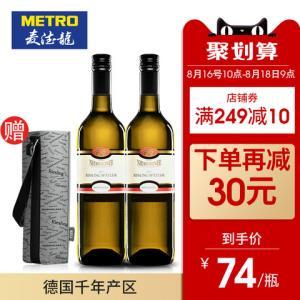 麦德龙红酒德国原装进口莱茵雷司令晚收半甜白葡萄酒2支装女士酒143元包邮(需用券)
