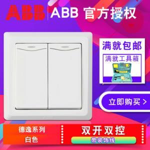 ABB开关插座面板德逸白双开双控带装饰线开关二开双控开关AE13624.48元