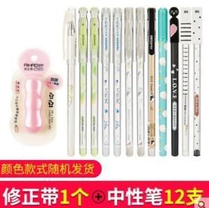 爱好 修正带1个+中性笔12支 ¥3.8