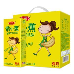 三元黄小蕉香蕉牛奶饮品200ml*12礼盒装 29.9元(满125减25)