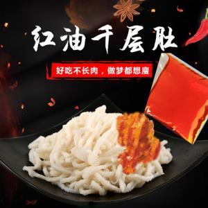 红油千层肚魔芋升级制品素百叶素肉毛肚凉拌菜200g9.9元(需用券)