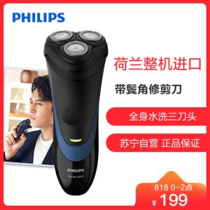 Philips飞利浦荷兰进口电动剃须刀S1560/04充电式全身水洗 199元包邮