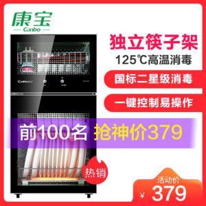 康宝XDZ65-B38立式消毒碗柜消毒柜家用康宝消毒柜374元