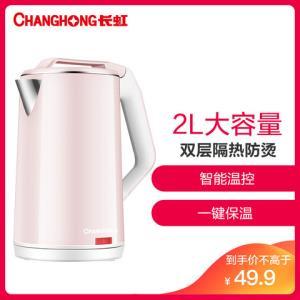 长虹(CHANGHONG)电水壶B3042L大容量一键保温双层防烫食品级不锈钢内胆精准控温电热水壶粉色 39.9元
