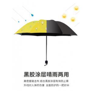 移动专享:YUBAO雨宝三折防晒伞 19.79元包邮(2人拼购)