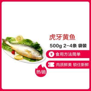 禧美海产(Seamix)冷冻马达加斯加虎牙黄鱼500g2-4条袋装海鲜水产*10件 189元(合18.9元/件)