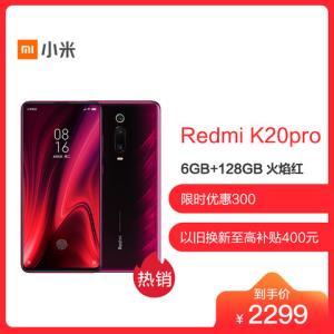 小米(MI)RedmiK20Pro骁龙8554800万超广角三摄6GB+128GB全面屏弹出拍照游戏智能红米小米4G手机2199元