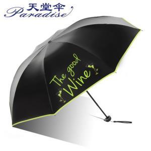 移动端:天堂伞黑胶遮阳伞太阳伞晴雨两用三折雨伞*2件 49元(需用券,合24.5元/件)