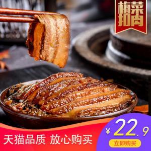 巨好吃!碗装梅菜扣肉300g 12.9元(需用券)