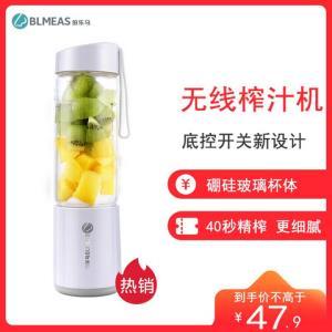 伯乐马LD-530B便携式充电款榨汁机家用水果小型充电榨汁杯瓷白 46.9元