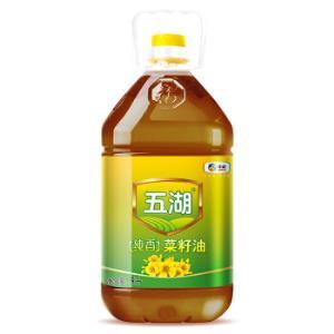 限广西:五湖纯香菜籽油5L*2件 70.2元(合35.1元/件)