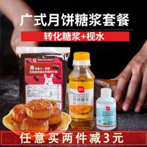 展艺冰皮广式月饼馅料水豆沙250g 1.8元(需用券)