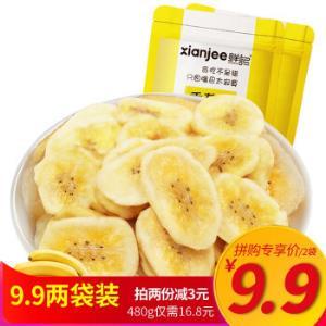 【满两份减3元】鲜记香蕉片120g*2袋9.9元包邮