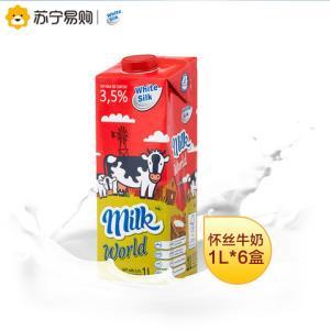 临期品:WhiteSilk怀丝全脂纯牛奶1L*6盒 29.9元包邮