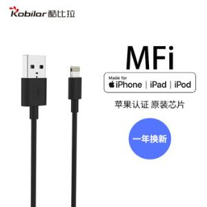 kobilar酷比拉MFi认证苹果iPhone数据线1.2米*3件 36元包邮(需用券)