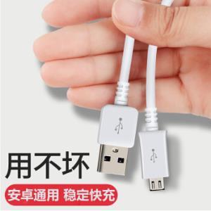 MGE安卓充电线/数据线1米 7元包邮