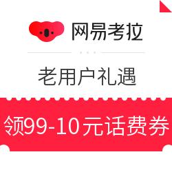 网易考拉老用户礼遇限时1元包邮购! 指定用户领99-10元话费券、满30-29元优惠券