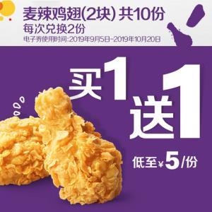 麦当劳麦辣鸡翅(2块)买一送一5次券 50元