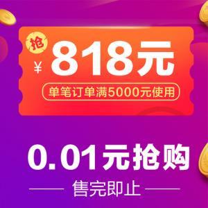 天猫×苏宁易购满5000-818元特权 0.01元(限8月14-20日使用)
