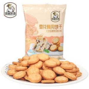 休闲农场雪花酥饼干材料小奇福饼干烘焙DIY台湾风味饼干零食整箱8.9元(需用券)