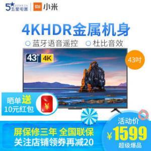 小米(MI) 小米电视4S 43英寸 液晶电视  1449元
