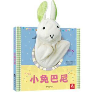 《聪明宝贝互动手偶书:小兔巴尼》25.97元(下单立减)
