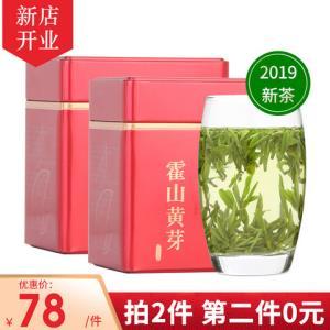 庆泰祥霍山黄芽绿茶雨前一级100g/罐*2件    78元(合39元/件)