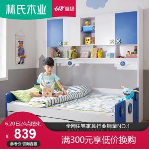林氏木业儿童床带储物柜男孩单人床1.5米床1.2m多功能床家具DR2A899元