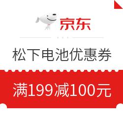 20日0点:京东Panasonic松下电池满199元减100元优惠券领取防身