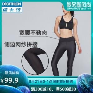 DECATHLON迪卡侬女士跑步运动速干紧身裤 79.90元包邮