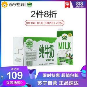 德国进口牛奶Arla爱氏晨曦全脂牛奶1L×12盒整箱*2件 174.4元(合87.2元/件)