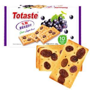 土斯(Totaste)葡萄夹层饼干(含葡萄果粒)140g(满减有赠品!)*19件107.1元(合5.64元/件)