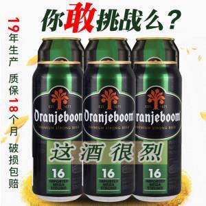 德国进口 Oranjeboom 橙色炸�� 16度烈性啤酒 500mL*6听  69元包邮