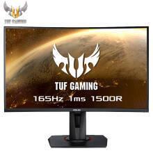 华硕TUFGamingVG27VQ27英寸曲面1500R144Hz显示器最高165Hz1msELMB-SYNC电脑显示器 1699元