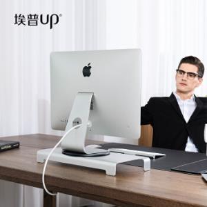 埃普(UP)AP-8铝合金属液晶电脑显示器增高架笔记本支架底座办公桌面置物架键盘收纳架(小号)银色*2件138元(需用券,合69元/件)