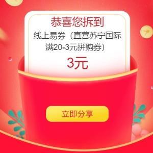 移动端:苏宁国际红包满20减3元拼购券 满20减3元拼购券