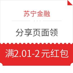 移动端:苏宁金融分享页面免费领满2.01-2支付券 无需助力直接领