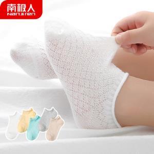 南极人儿童棉袜5双装 4.9元(需用券)