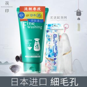 HANAJIRUSHI花印清酒洗面奶120g 33元(需用券)