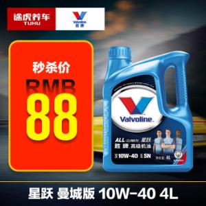 美国胜牌/Valvoline发动机油汽车润滑油星跃曼城版矿物油10W-404L 88元
