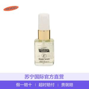 帕玛氏(palmer's)可可修复精华液疤痕淡化精华液30ml孕妈护肤任何肤质通用75元包邮