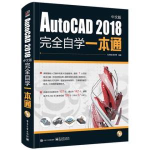 华研CAD完全自学机械制图