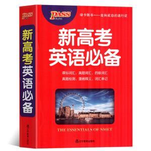 2020新版英语高考必备学生实用高考英语词典 17.6元(需用券)