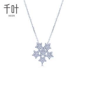 KEER千叶dada爱幻想系列飘雪18k金钻石吊坠不含链