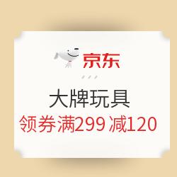 促銷活動:京東開學加油站大牌玩具促銷領券滿299減120