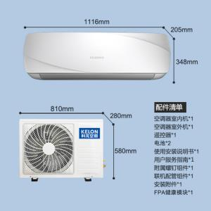 KELON科龙KFR-50GW/EFQAA2(1P09)2匹壁挂式空调