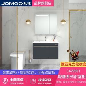 九牧浴室柜卫浴柜洗漱台组合卫生间洗脸盆柜台A2255 1999元